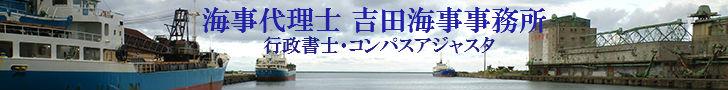 海事代理士吉田海事事務所